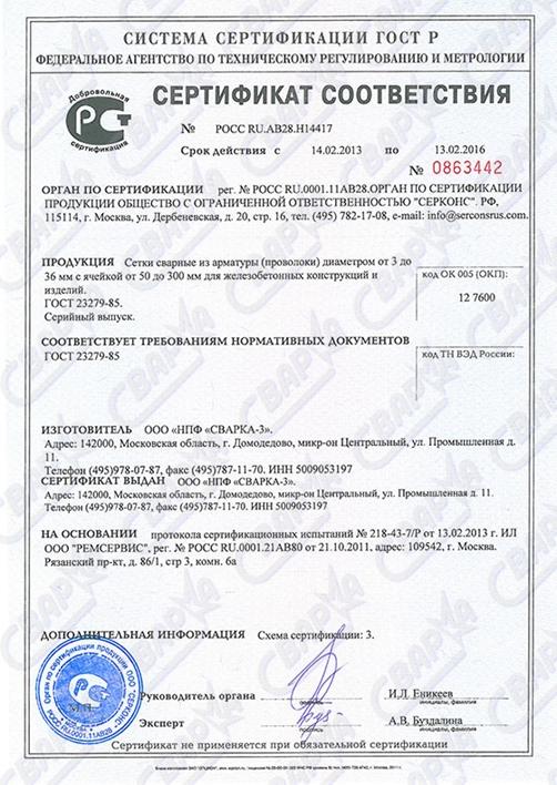 Скачать Сертификат Качества Сетка Сварная